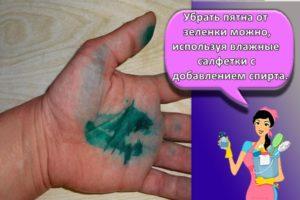 Чем быстро отмыть зеленку с кожи, 25 способов выведения химией и народными средствами