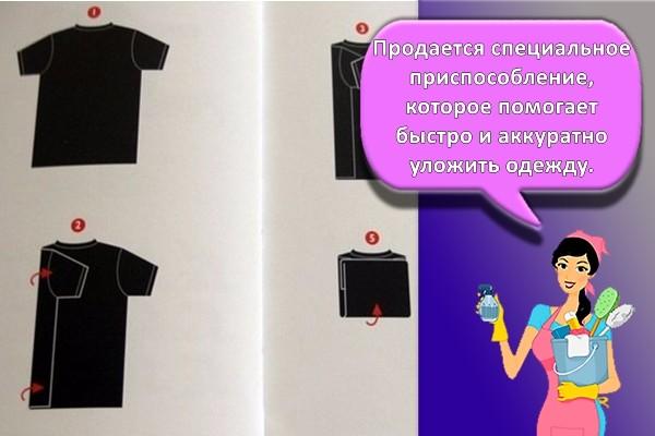 схема как сложить футболку