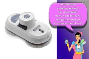 Робот, магнитная щетка, пылесос и другие приспособления для мытья окон