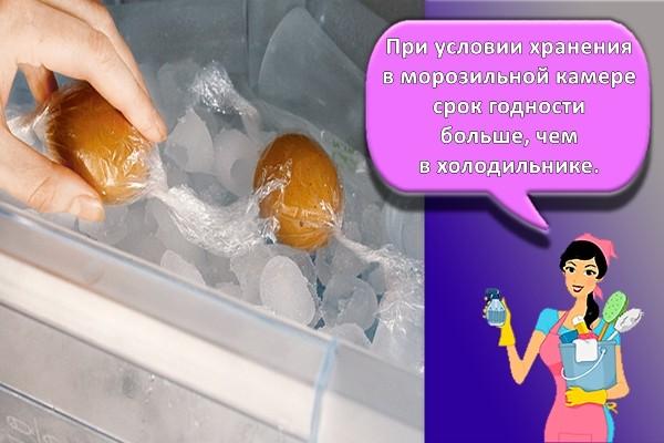 яйца в морозилке