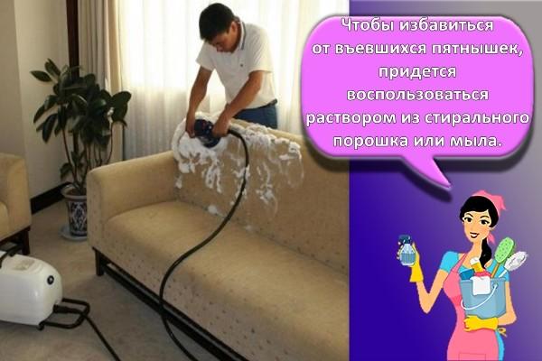 процесс чистки ковра