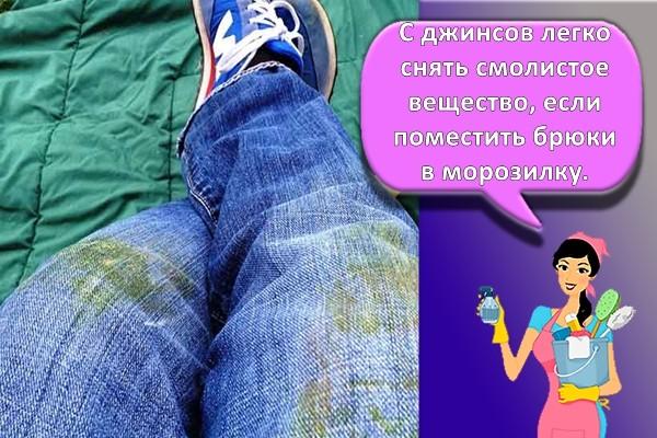 смола на джинсах