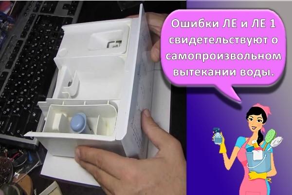 утечка воды в машинке
