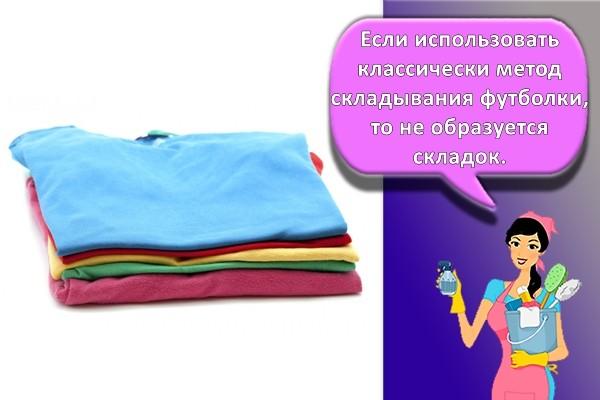 классическое складывание футболок