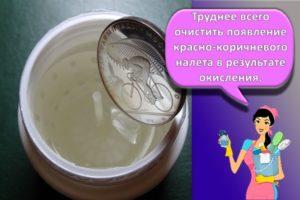 Как и чем лучше почистить монеты из разного металла в домашних условиях