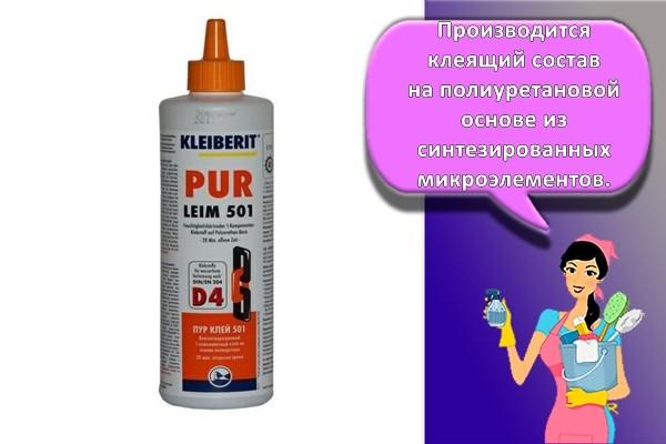 Полиуретановый клей KLEIBERIT PUR 501