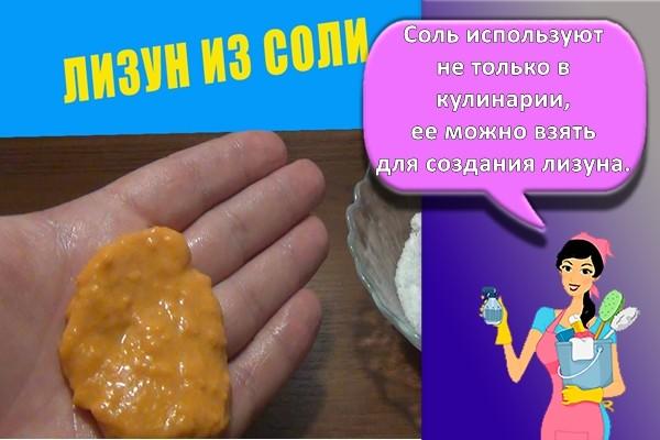 лизун из соли