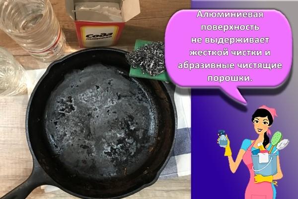 процесс чистки сковородки