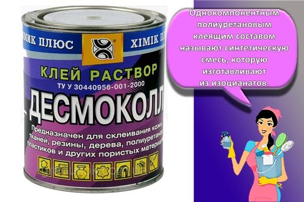 Полиуретановый клей «Десмокол»