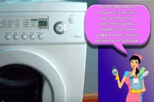Ошибки и коды с расшифровками стиральной машины «Самсунг», что делать при поломках
