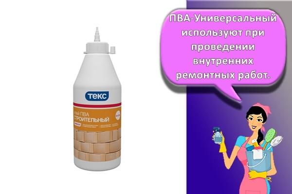 """Клей ПВА ТЕКС строительный """"Универсал"""" 0.5 кг"""