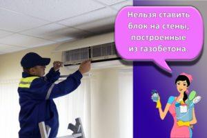 Как установить кондиционер своими руками в квартире и доме