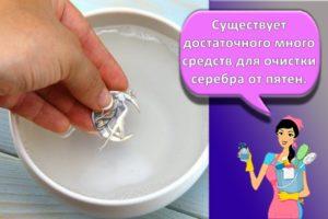 Как и чем почистить серебро в домашних условиях от черноты быстро, чтобы блестело
