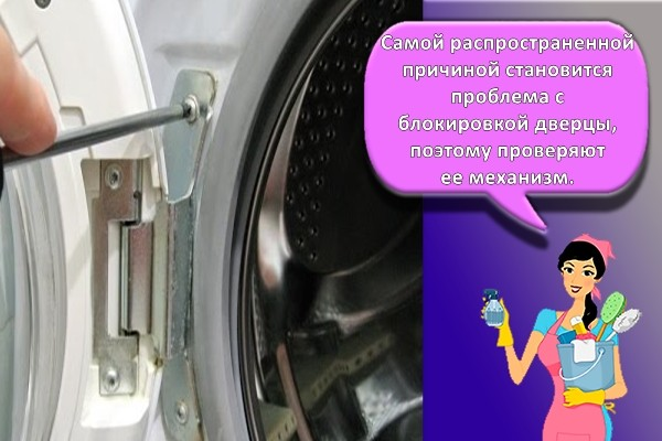 проблема дверцы в машинке