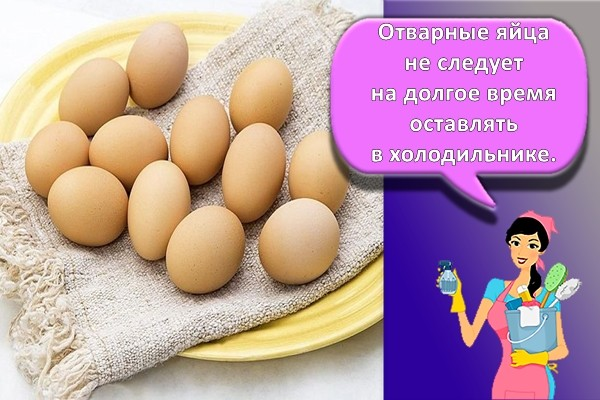 яйца на столе