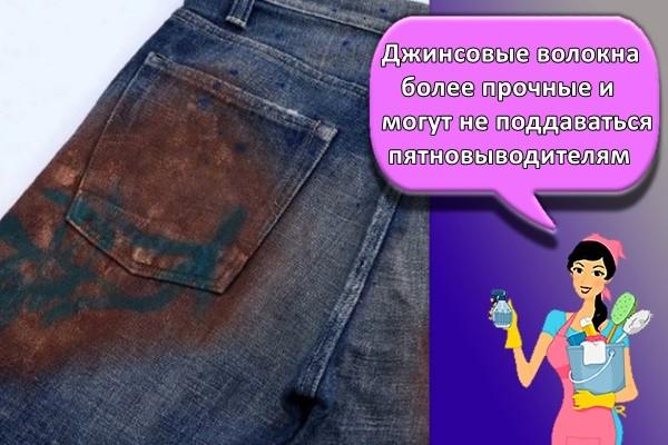 джинсы в пятнах