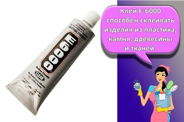 клей Е-6000