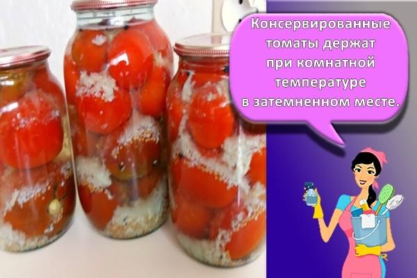 консервация томата