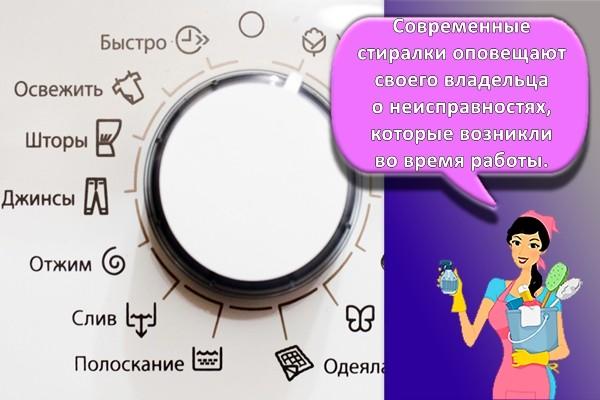 режимы стиральной машинки
