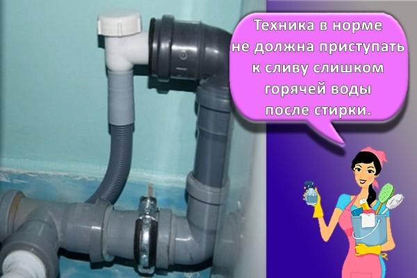 процесс слива воды в машинке