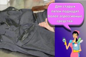 ТОП 10 способов, как можно убрать смолу с одежды в домашних условиях