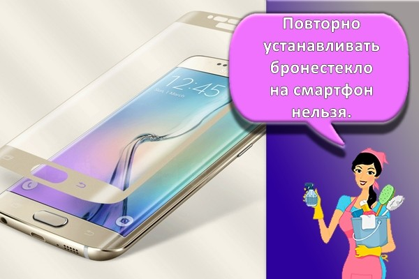 стекло и телефон