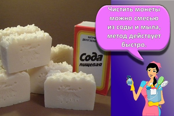 сода и мыло
