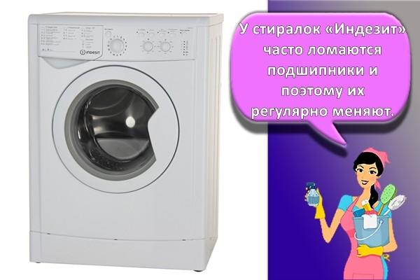 машинка индезит