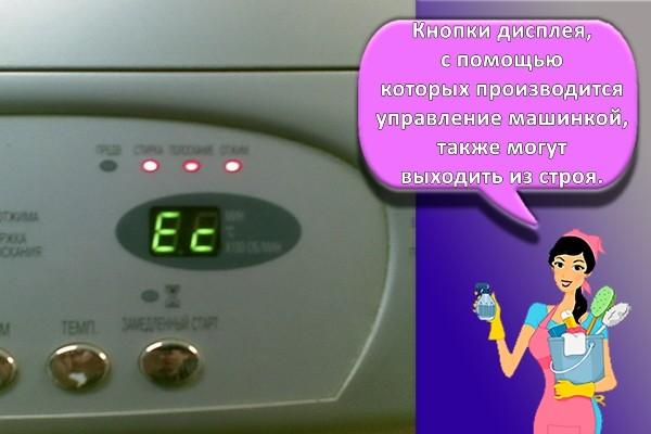 ошибка на стиральной машинке