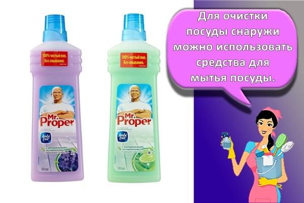 мистер пропер