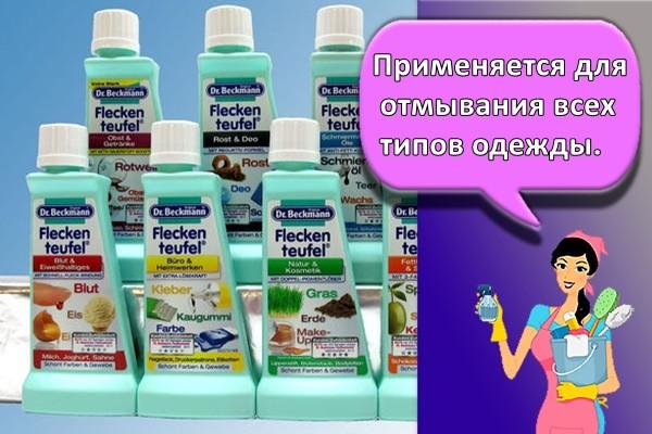 Применяется для отмывания всех типов одежды
