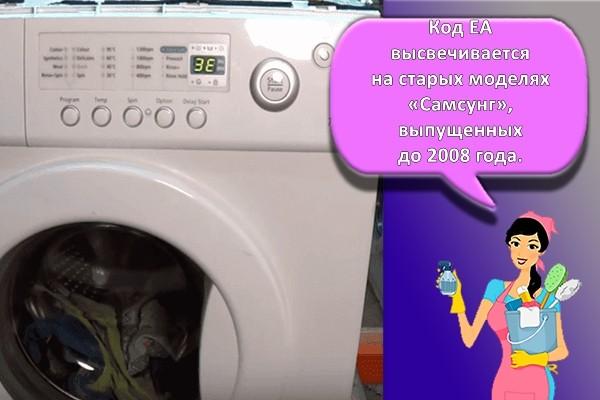 Код ошибки 3Е на стиральной машине Samsung