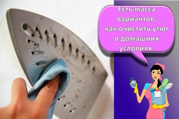 процесс чистки утюга