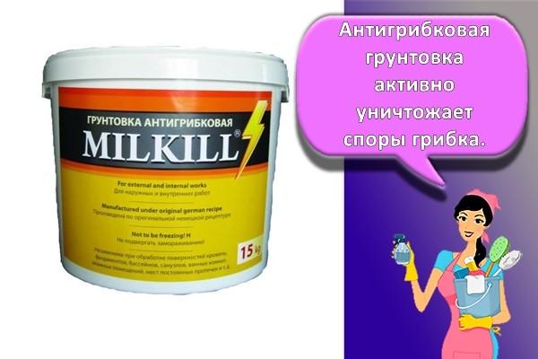 средство Milkill
