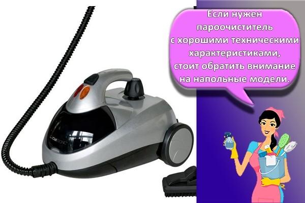 Пароочиститель CLATRONIC DR 3280