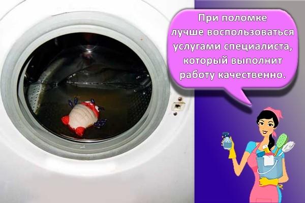 вода в баке стиральной машины