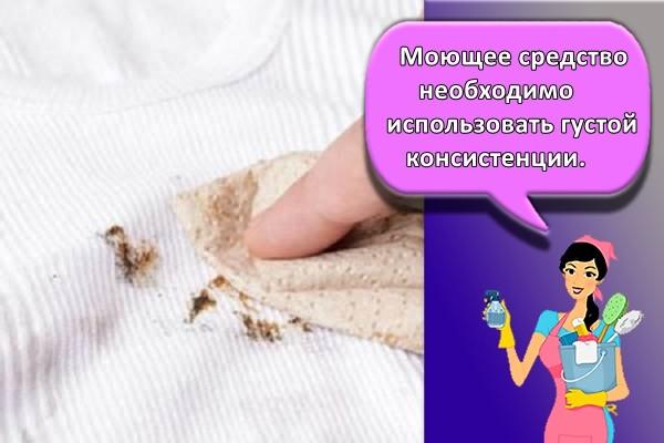 Моющее средство необходимо использовать густой консистенции