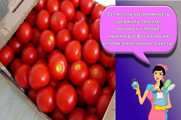 помидоры в ящике