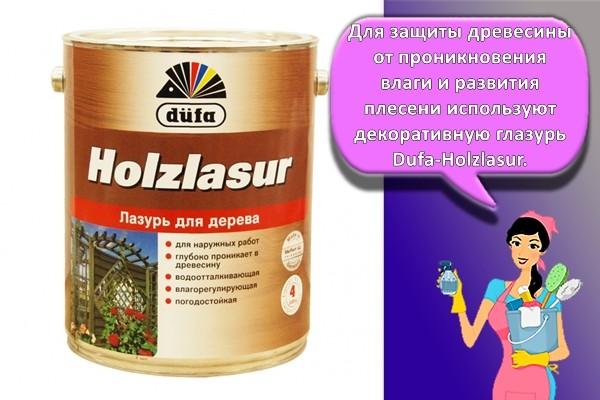 средство Dufa-Holzlasur