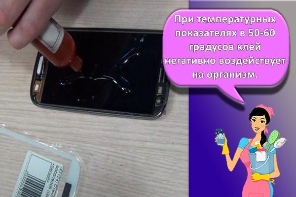 нанесения клея на экран смартфона