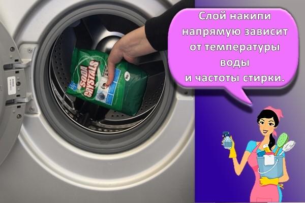 процесс очистки стиральной машинки