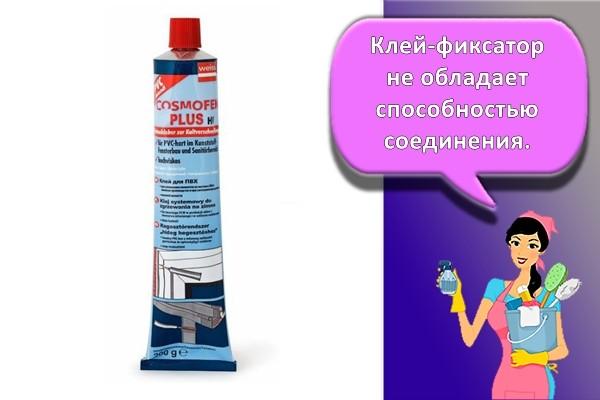 Клей для ПВХ Cosmofen PLUS HV,