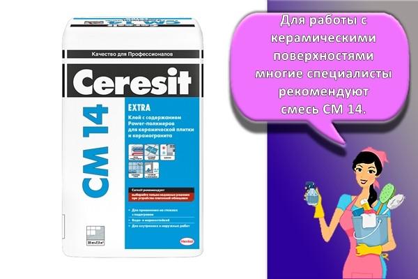 Клей для керамической плитки и керамогранита Ceresit CM 14