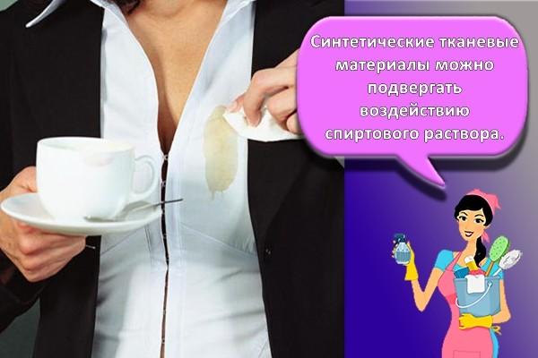 кофе на рубашке