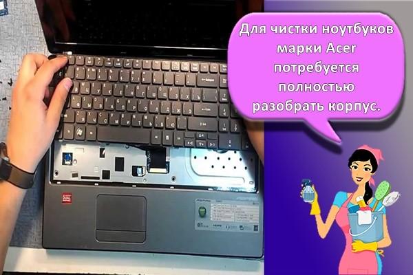 разборка ноутбука acer