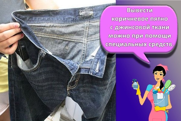стирка джинсов