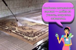 Как помыть ковер мойкой высокого давления «Керхер» в домашних условиях