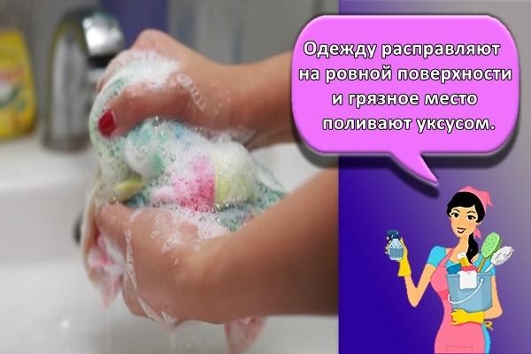 Одежду расправляют на ровной поверхности и грязное место поливают уксусом.