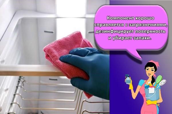 Компонент хорошо справляется с загрязнениями, дезинфицирует поверхность и убирает запахи