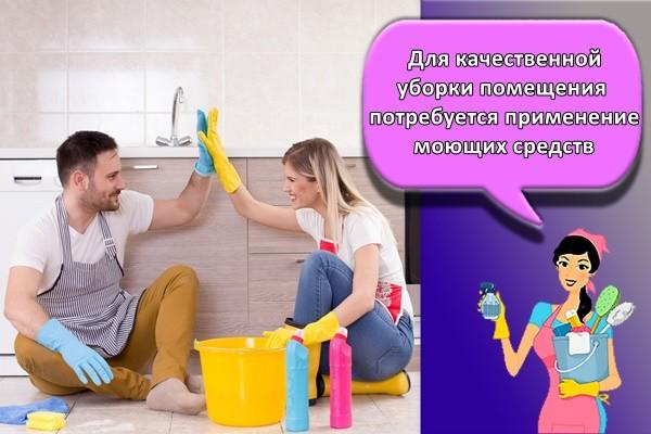 Для качественной уборки помещения потребуется применение моющих средств